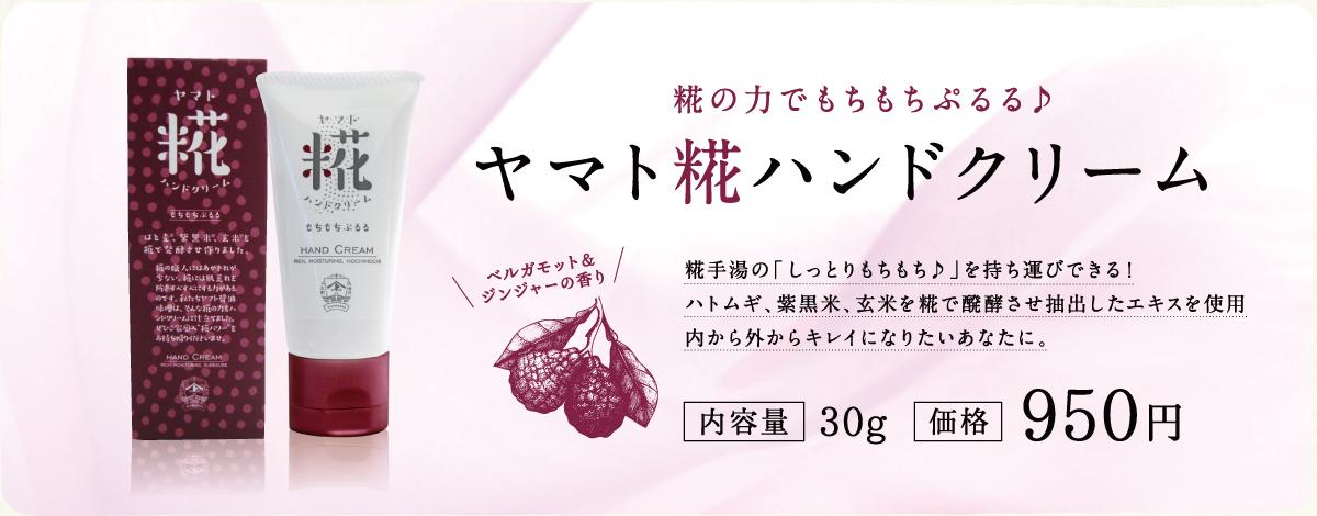 ヤマト糀ハンドクリーム