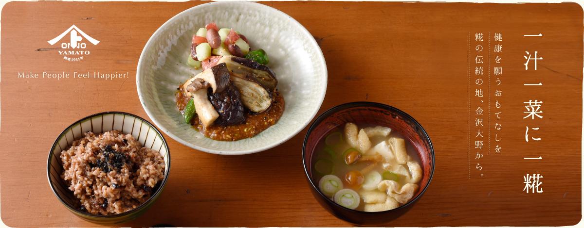 石川県金沢市大野、発酵食のヤマト醤油味噌
