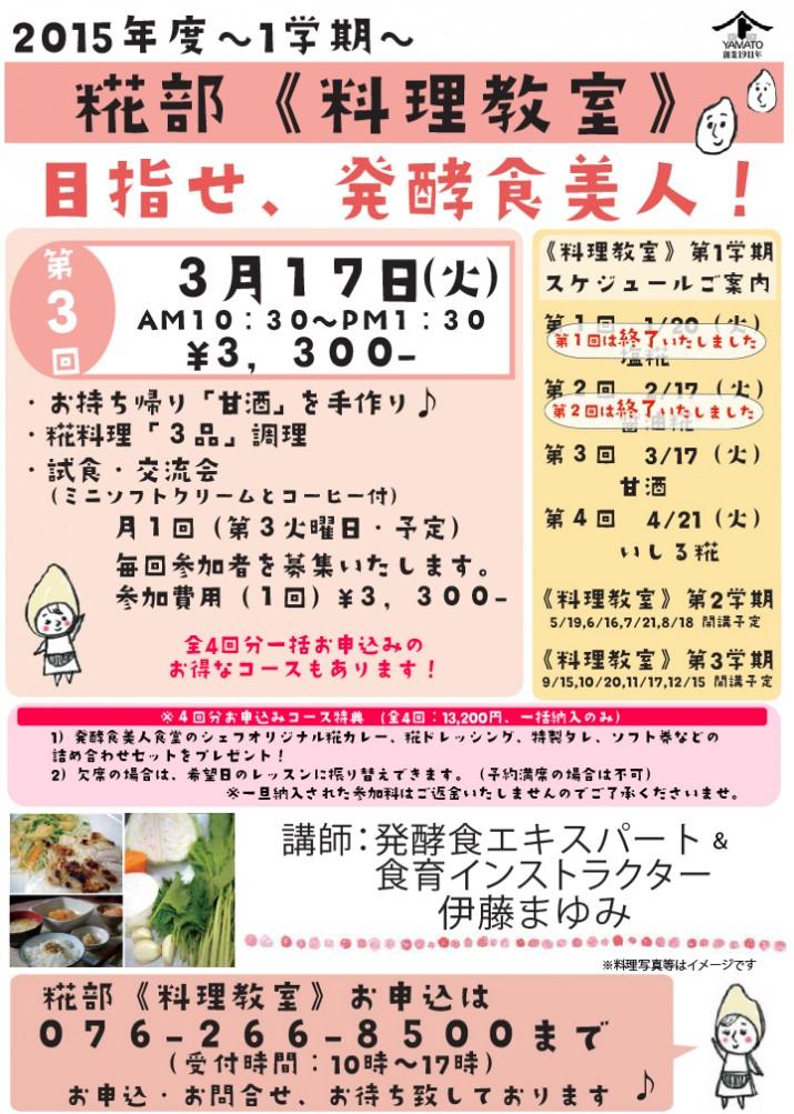 糀部_料理教室2014_02