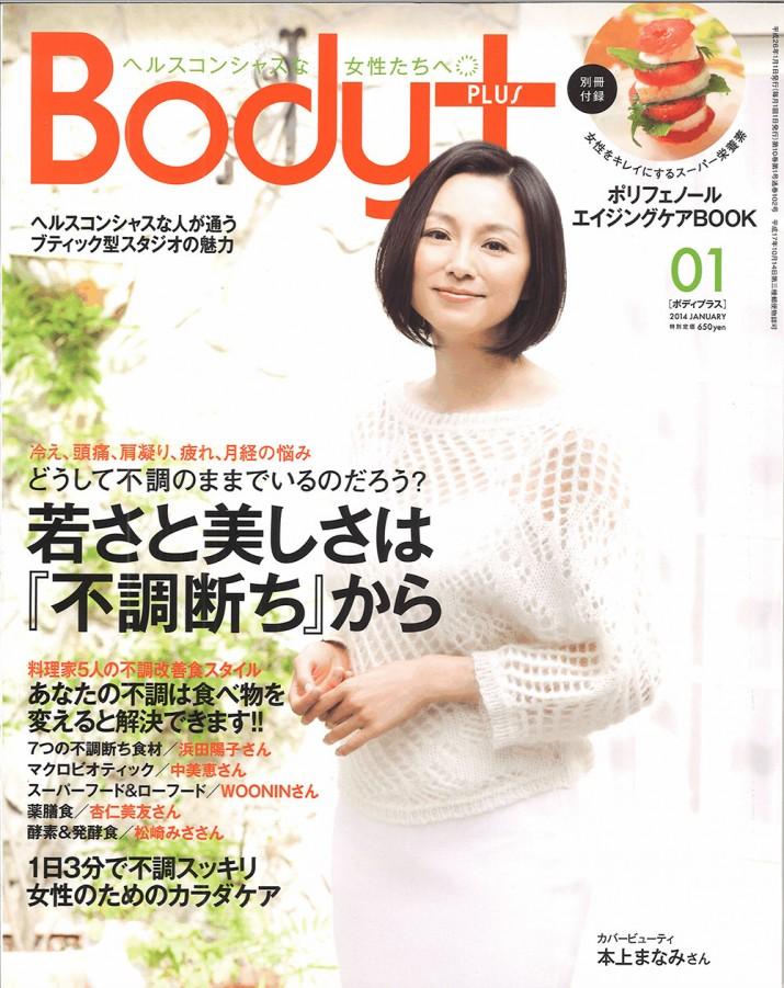 201401_body-plus-1