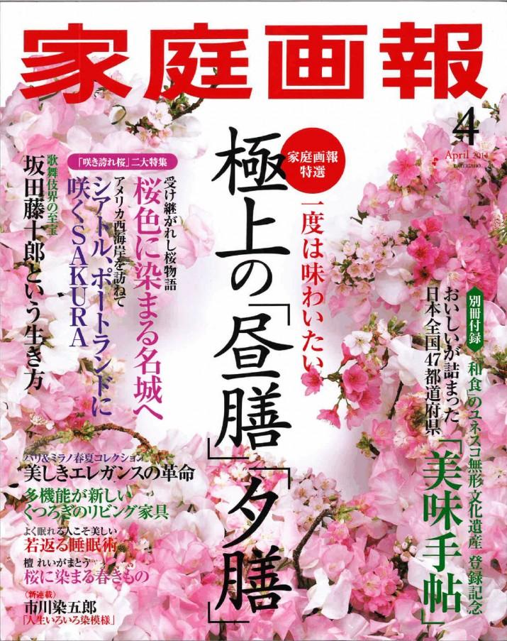 201404_katei-gaho-1