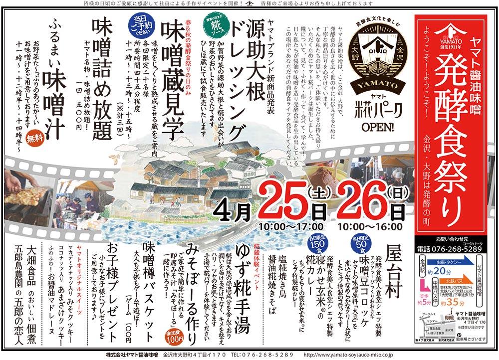 発酵食祭り2015春