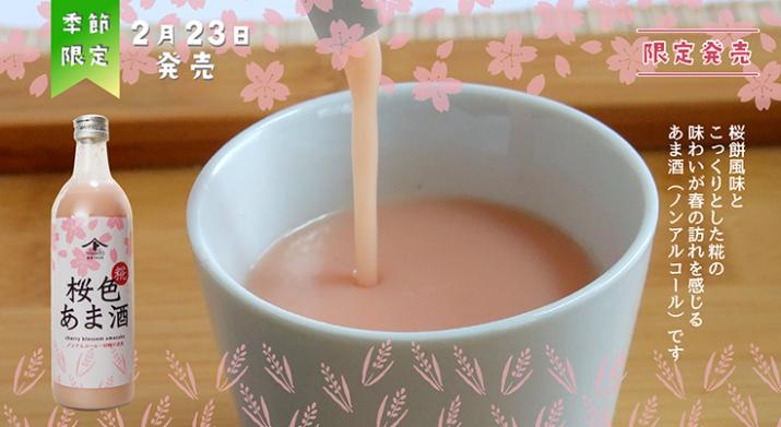 sakura_amazake_01