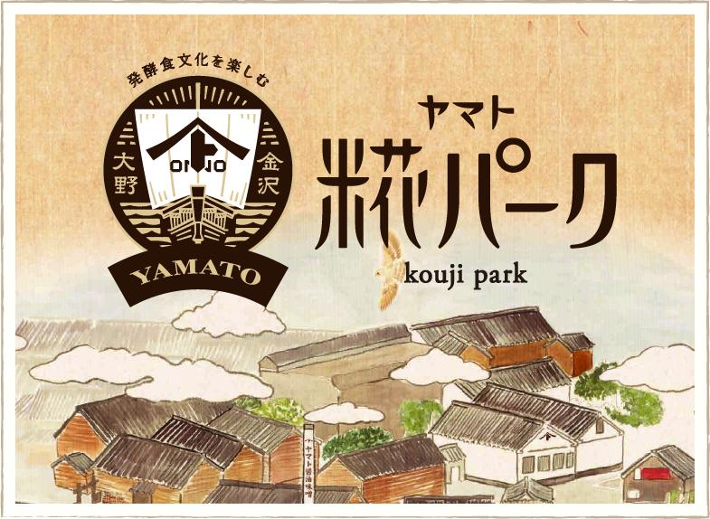 koujipark_image