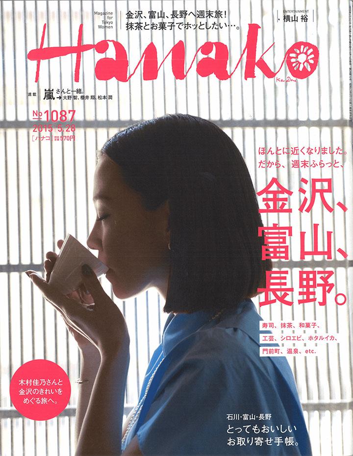 Hanako No.1087