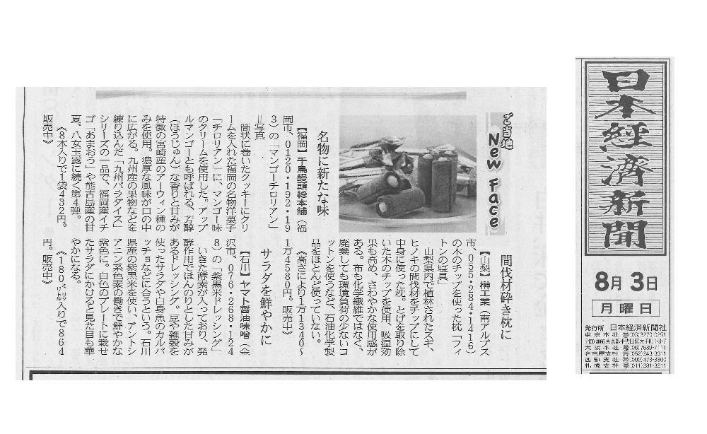 20150803_日本経済新聞