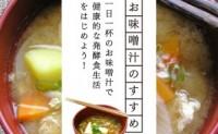 04、野菜スープに糀を加えれば食べる味噌汁の出来上がり