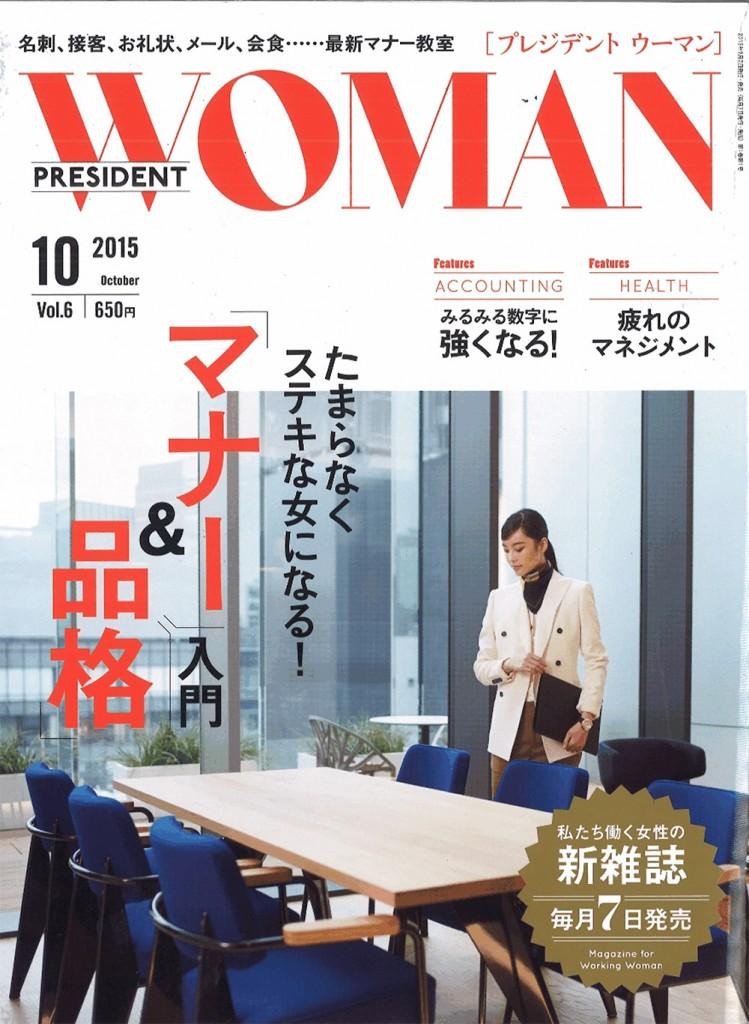 201510_PRESIDENTWOMAN-1