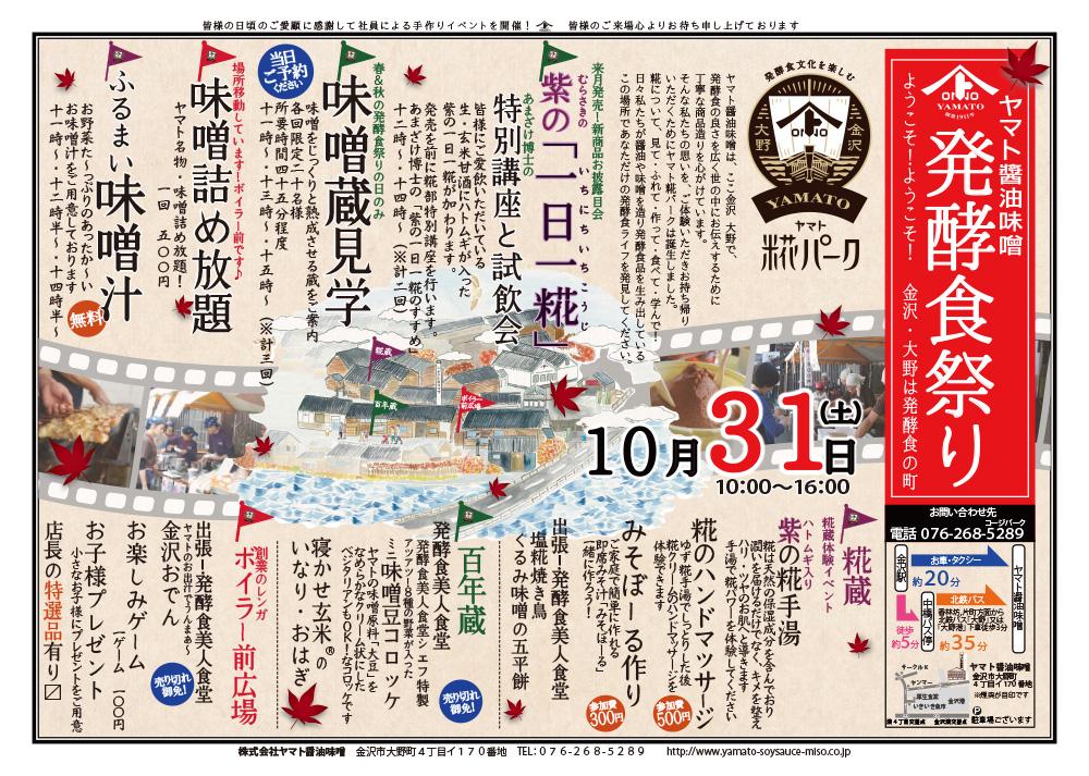 発酵食祭り2015秋