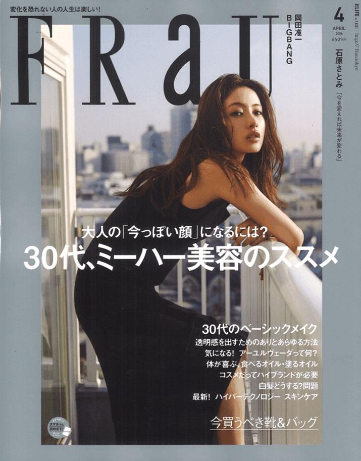 201604_FRAU-1
