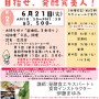 2016年6月21日(火)「2016年第2学期・第2回 糀部《料理教室》」