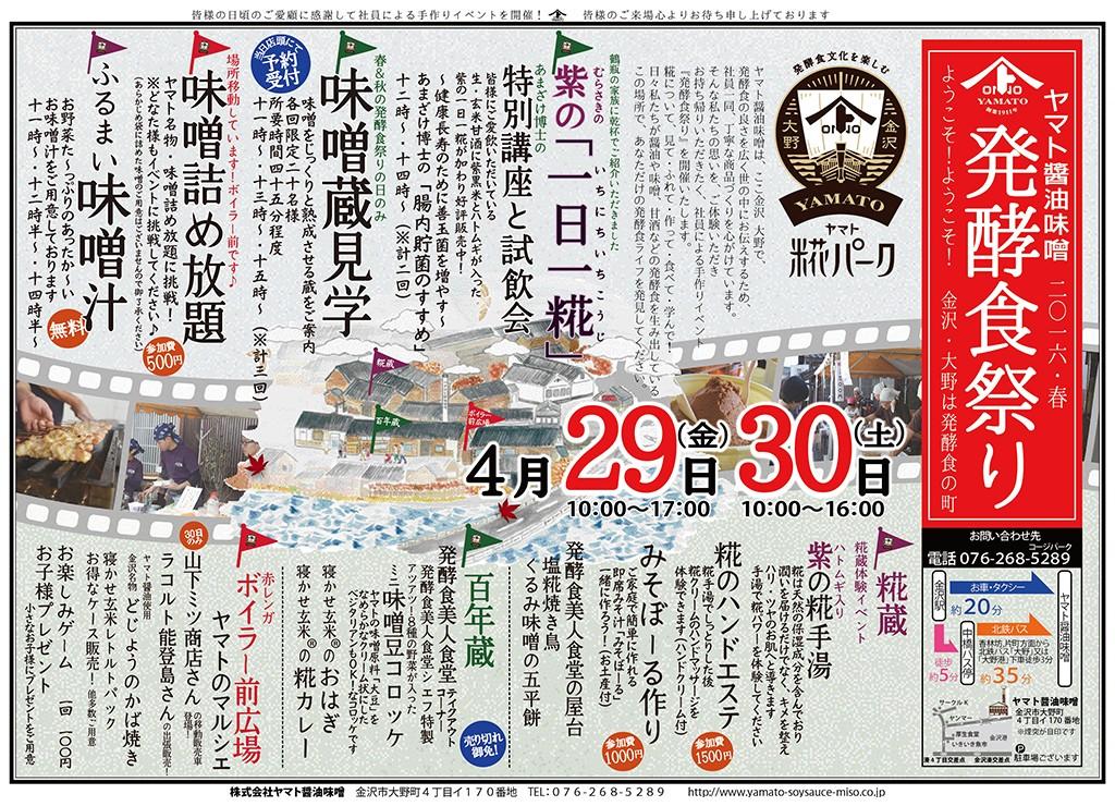発酵食祭り2016春