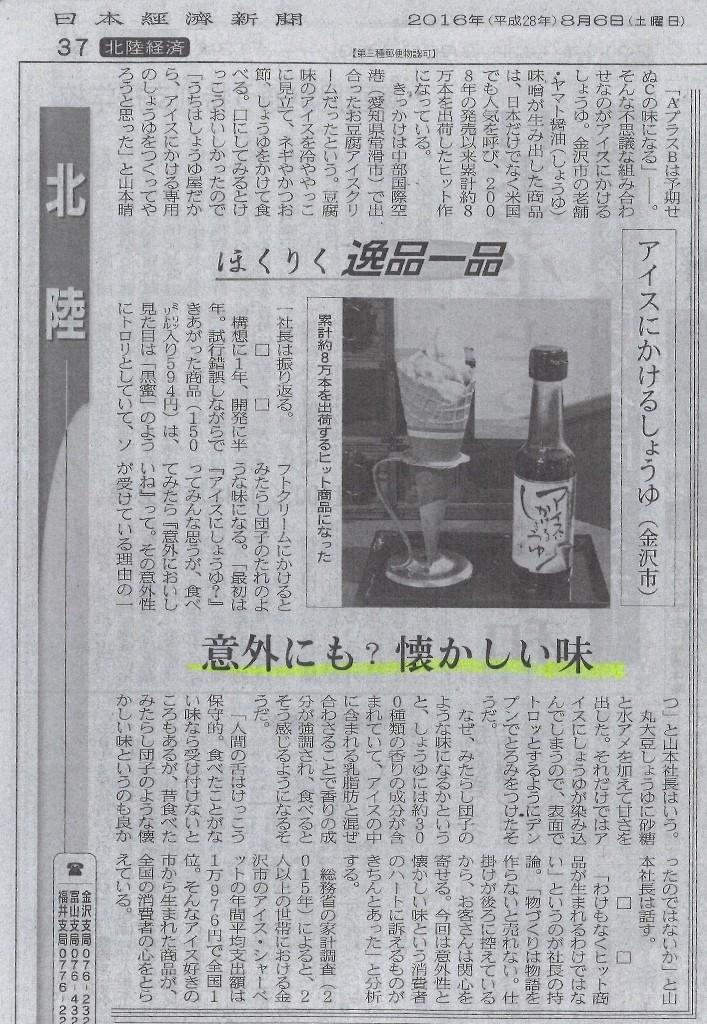 20160806_日本経済新聞