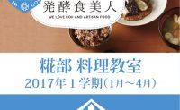3月21日 糀部 料理教室「甘酒」予約受付中!