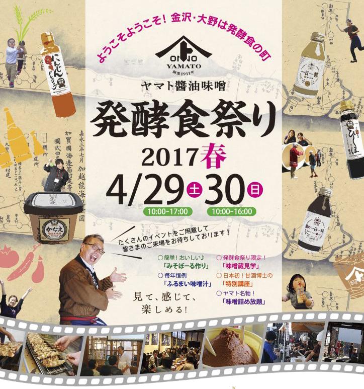 2017ヤマト発秋酵食祭り 春