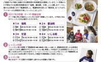 2017年3学期 料理教室 予約受付中!