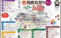 ヤマト醬油味噌 発酵食祭りお楽しみマップ