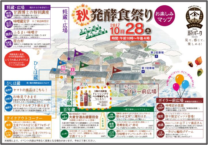 ヤマト醬油味噌 秋の発酵食祭り2017