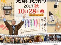 ヤマト醬油味噌2017秋の発酵食祭り