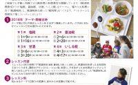 2018年1月スタート 糀部料理教室 予約受付中!