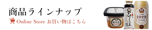 ヤマト醤油味噌商品ラインナップ