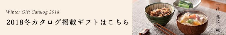 2018夏秋カタログ掲載ギフトはこちら
