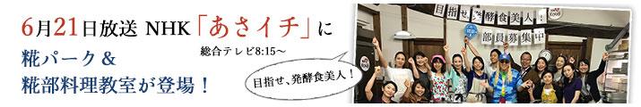 6月21日NHKあさイチに糀パーク&糀部料理教室が登場!