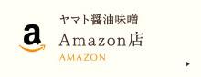 ヤマト醤油味噌 Amazon店