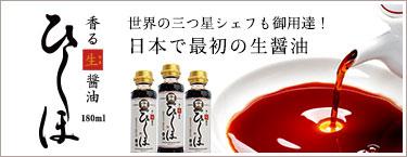 香る生醬油ひしほ
