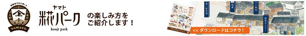 発酵食文化のテーマパーク ヤマト糀パーク楽しみ方ダウンロード