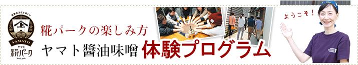 糀パークの楽しみ方 ヤマト醤油味噌体験プログラム