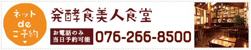発酵食美人食堂のご予約