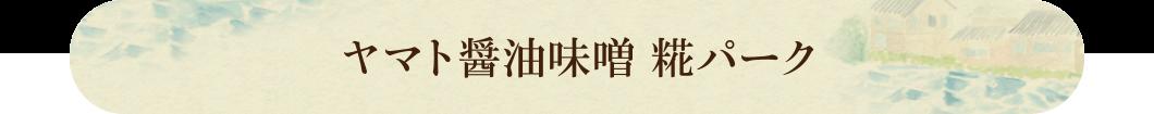ヤマト醤油味噌 糀パーク