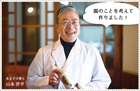 甘酒博士 山本晋平