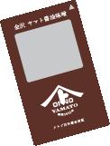 百年蔵会員ポイントカード
