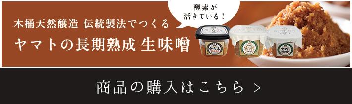 ヤマトの長期熟成生味噌