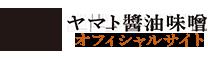 ヤマト醤油味噌オフィシャルサイト
