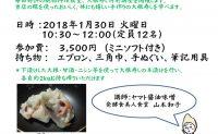 2018年1月30日開催 糀部「大根寿し教室」受付中!
