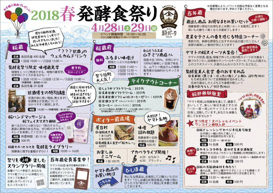 """ヤマト醬油味噌 春の発酵食祭り2018"""" width="""