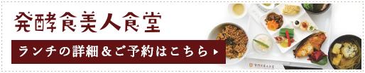 発酵食美人食堂®︎ ランチメニュー