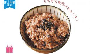8月9日(金)寝かせ玄米®炊き方教室【毎月開催】