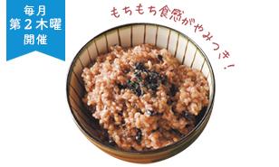 3月14日(木)寝かせ玄米®炊き方教室【毎月開催】