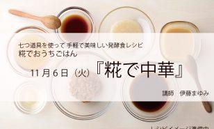 11月6日(火)糀部料理教室『糀で中華』