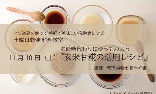 11月10日(土)お砂糖代わりに使ってみよう「玄米甘糀の活用レシピ」【土曜教室!】