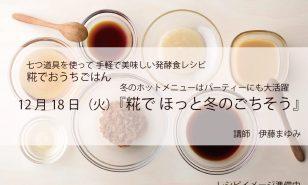 12月18日(火)糀部料理教室『糀で ほっと冬のごちそう』
