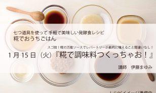 1月15日(火)糀部料理教室『スゴ技!糀で調味料つくっちゃお!』