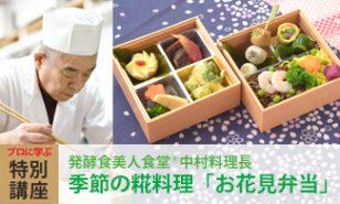 3月19日(火)糀部料理教室 (特別講座)『季節の糀料理<春編>お花見弁当』