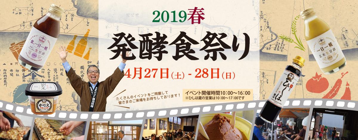 2019春 発酵食祭り 4月27日(土)-28日(日)