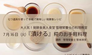 7月16日(火)発酵食美人食堂 管理栄養士の「漬ける」糀のお手軽料理