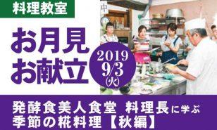 9月3日(火)発酵食美人食堂料理長に学ぶ『お月見お献立』